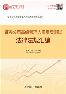 2017年证券公司高级管理人员资质测试法律法规汇编