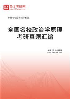 全国名校政治学原理考研真题汇编