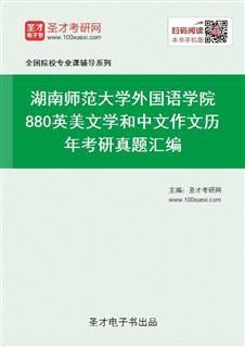 湖南师范大学外国语学院《880英美文学和中文作文》历年考研真题汇编