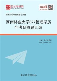 西南林业大学827管理学历年考研真题汇编