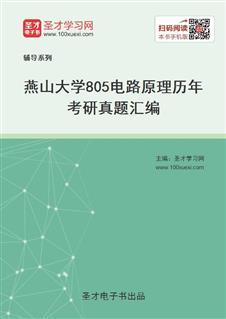 燕山大学805电路原理历年考研真题汇编
