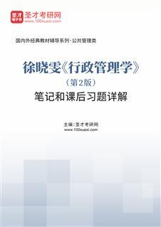 徐晓雯《行政管理学》(第2版)笔记和课后习题详解