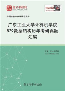 广东工业大学计算机学院《829数据结构》历年考研真题汇编