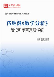 伍胜健《数学分析》笔记和考研威廉希尔|体育投注详解