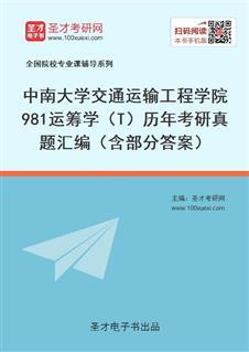 中南大学交通运输工程学院《981运筹学(T)》历年考研真题汇编(含部分答案)