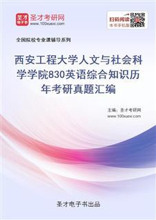 西安工程大学人文与社会科学学院《830英语综合知识》历年考研真题汇编