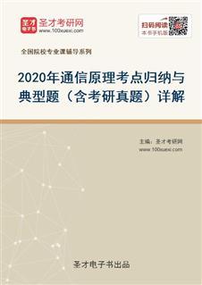 2020年通信原理考点归纳与典型题(含考研真题)详解