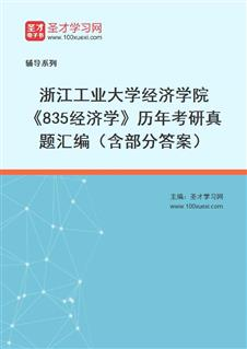 浙江工业大学经贸管理学院835经济学历年考研真题汇编(含部分答案)