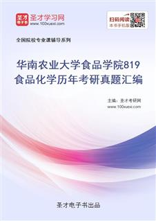 华南农业大学食品学院《819食品化学》历年考研真题汇编
