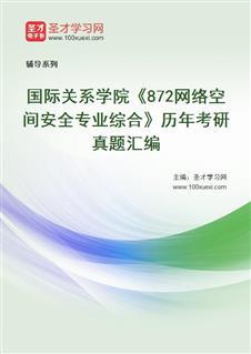 国际关系学院《872网络空间安全专业综合》历年考研真题汇编