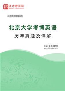 北京大学考博英语历年真题及详解
