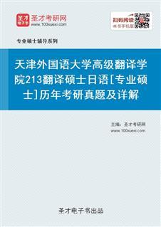天津外国语大学高级翻译学院213翻译硕士日语[专业硕士]历年考研真题及详解
