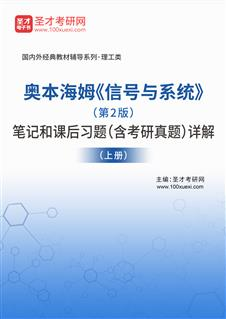 奥本海姆《信号与系统》(第2版)笔记和课后习题(含考研真题)详解(上册)