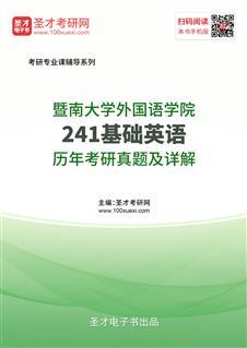 暨南大学外国语学院《241基础英语》历年考研真题及详解