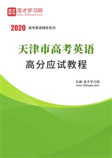 2020年天津市高考英语高分应试教程