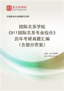 国际关系学院《811国际关系专业综合》历年考研真题汇编(含部分答案)