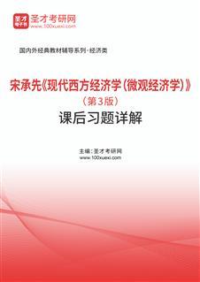 宋承先《现代西方经济学(微观经济学)》(第3版)课后习题详解