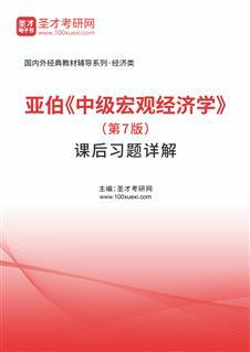 亚伯《中级宏观经济学》(第7版)课后习题详解