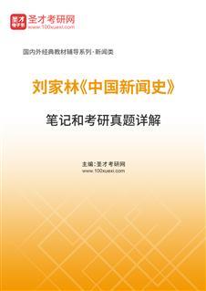 刘家林《中国新闻史》笔记和考研真题详解
