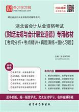 湖北省会计从业资格考试《财经法规与会计职业道德》专用教材【考纲分析+考点精讲+真题演练+强化习题】