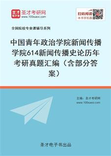 中国青年政治学院新闻传播学院614新闻传播史论历年考研真题汇编(含部分答案)
