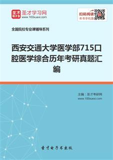 西安交通大学医学部《715口腔医学综合》历年考研真题汇编