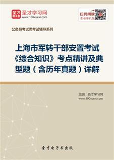 2017年上海市军转干部安置考试《综合知识》考点精讲及典型题(含历年真题)详解