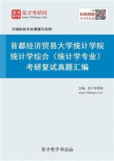首都经济贸易大学统计学院统计学综合(统计学专业)考研复试真题汇编