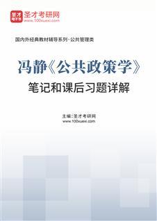 冯静《公共政策学》笔记和课后习题详解