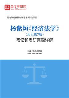 杨紫烜《经济法学》(北大第7版)笔记和考研真题详解
