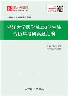 浙江大学医学院《353卫生综合》历年考研真题汇编