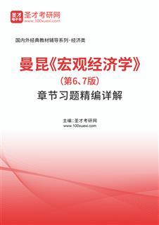 曼昆《宏观经济学》(第6、7版)章节习题精编详解