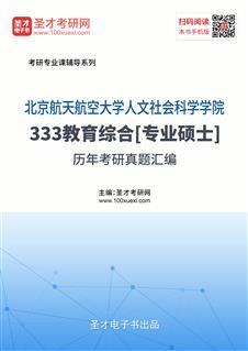 北京航空航天大学人文社会科学学院《333教育综合》[专业硕士]历年真题考研汇编