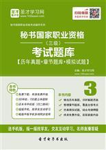 2018年上半年秘书国家职业资格(三级)考试题库【历年真题+章节题库+模拟试题】