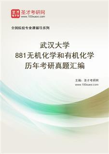 武汉大学《881无机化学和有机化学》历年考研真题汇编