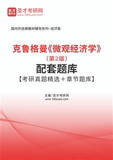克鲁格曼《微观经济学》(第2版)配套题库【考研真题精选+章节题库】
