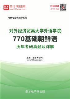 对外经济贸易大学外语学院《770基础朝鲜语》历年考研真题及详解