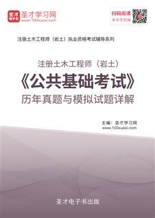 2018年注册土木工程师(岩土)《公共基础考试》历年真题与模拟试题详解