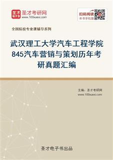 武汉理工大学汽车工程学院《845汽车营销与策划》历年考研真题汇编