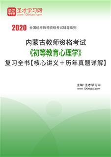 2020年内蒙古教师资格考试《初等教育心理学》复习全书【核心讲义+历年真题详解】