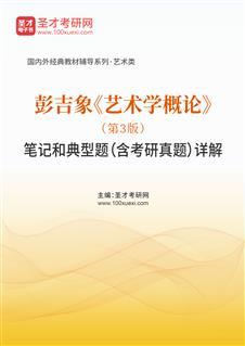 彭吉象《艺术学概论》(第3版)笔记和典型题(含考研真题)详解