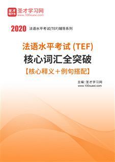 2020年法语TEF考试核心词汇全突破【核心释义+例句搭配】