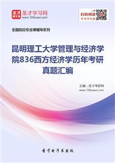 昆明理工大学管理与经济学院836西方经济学历年考研真题汇编