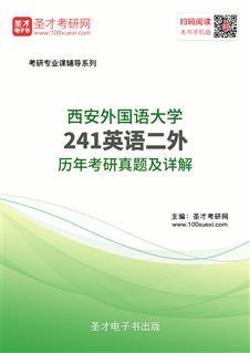 西安外国语大学《241英语二外》历年考研真题及详解