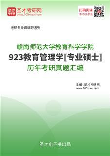 赣南师范大学教育科学学院923教育管理学[专业硕士]历年考研真题汇编