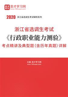 2020年浙江省选调生考试《行政职业能力测验》考点精讲及典型题(含历年真题)详解