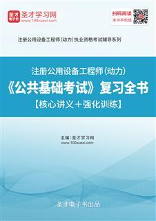 2019年注册公用设备工程师(动力)《公共基础考试》复习全书【核心讲义+强化训练】