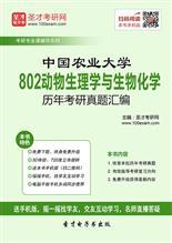 中国农业大学802动物生理学与生物化学历年考研真题汇编