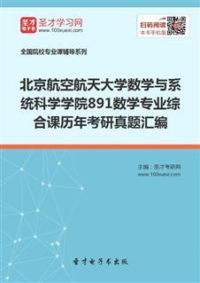 北京航空航天大学数学与系统科学学院《891数学专业综合》课历年考研真题汇编