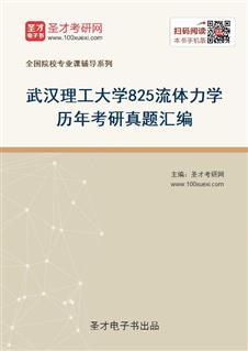 武汉理工大学825流体力学历年考研真题汇编